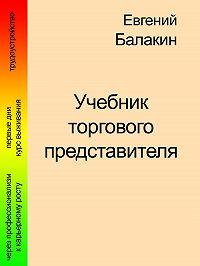 Евгений Балакин -Учебник торгового представителя