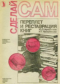 Ю. Ирошников -Переплет и реставрация книг
