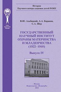 Александр Баранов -Государственный научный институт охраны материнства и младенчества