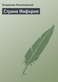 Владимир Михановский -Страна Инфория