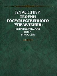 Граф Д.А. Гурьев -Из записки «Об устройстве верховного управления в России»