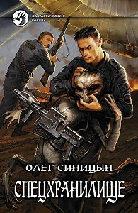 Олег Синицын -Спецхранилище