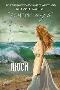 Кэтрин Ласки -Дочери моря. Люси