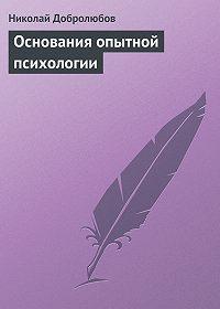 Николай Добролюбов -Основания опытной психологии