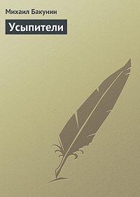 Михаил Бакунин - Усыпители