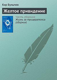 Кир Булычев -Желтое привидение