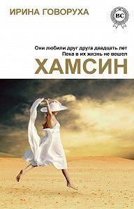 Ирина Говоруха -Хамсин