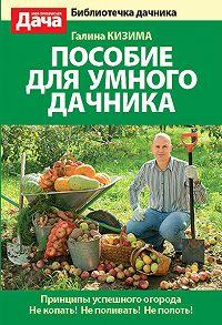 Галина Кизима -Пособие для умного дачника