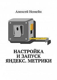 Алексей Номейн -Настройка изапуск Яндекс.Метрики