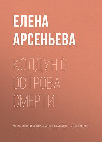 Елена Арсеньева -Колдун с острова смерти
