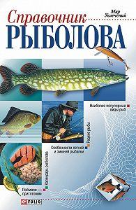 Дмитрий Ковальчук - Справочник рыболова