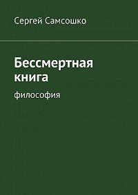 Сергей Самсошко - Бессмертная книга. философия