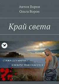 Ольга Ворон, Антон Ворон - Край света