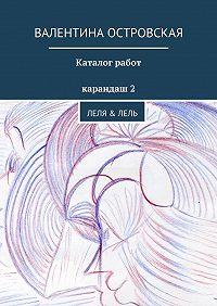 Валентина Островская -Каталог работ. Карандаш2