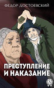 Федор Достоевский -Преступление и наказание (с иллюстрациями)