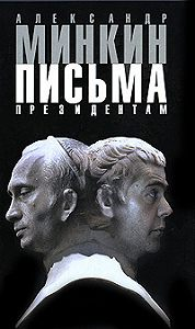 Александр Минкин - Письма президентам