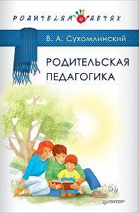 Василий Сухомлинский -Родительская педагогика (сборник)