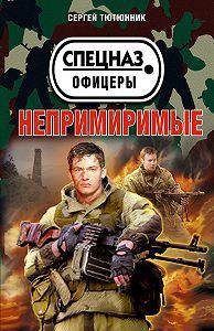Сергей Тютюнник -Непримиримые (сборник)