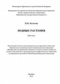 Юлия Килякова -Водные растения