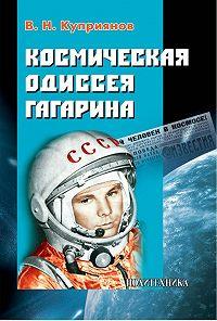 Валерий Куприянов -Космическая одиссея Юрия Гагарина