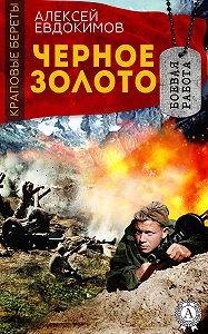 Алексей Евдокимов -Черное Золото