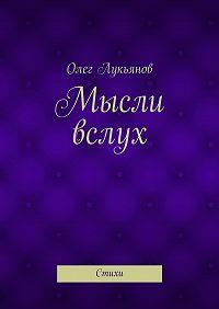 Олег Лукьянов - Мысли вслух. Стихи