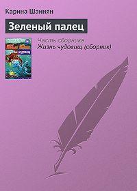 Карина Шаинян -Зеленый палец