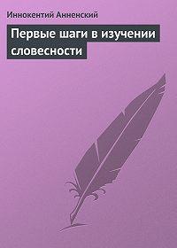 Иннокентий Анненский -Первые шаги в изучении словесности