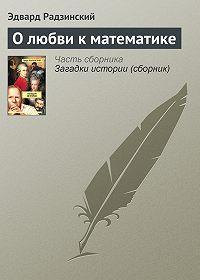 Эдвард Радзинский -О любви к математике