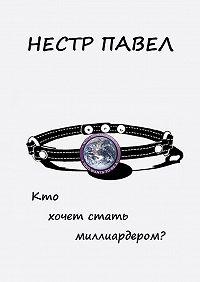 Павел Нестр -Кто хочет стать миллиардером?