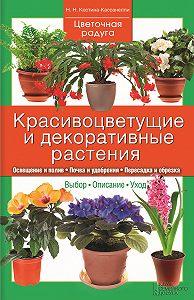 Наталия Костина-Кассанелли -Красивоцветущие и декоративные растения