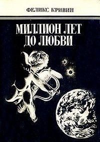 Феликс Кривин -Миллион лет до любви