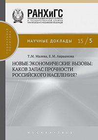 Т. Малева -Новые экономические вызовы: каков запас прочности российского населения?