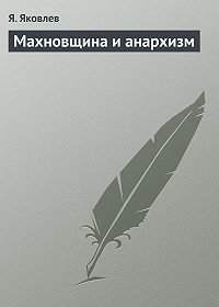 Я. Яковлев -Махновщина и анархизм