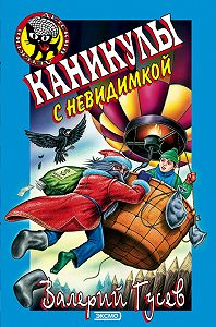 Валерий Гусев -Каникулы с невидимкой