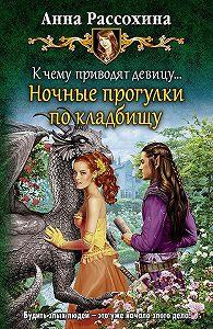 Анна Рассохина -К чему приводят девицу… Ночные прогулки по кладбищу