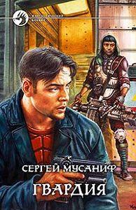 Сергей  Мусаниф -Гвардия