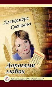Александра Светлова - Дорогами любви