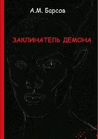 Александр Барсов -Заклинатель Демона
