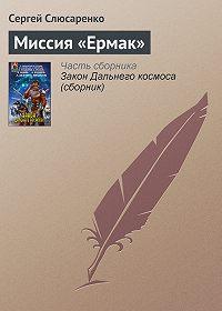 Сергей Слюсаренко -Миссия «Ермак»