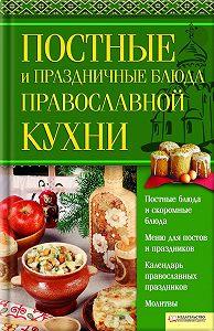 Валентина Скляр - Постные и праздничные блюда православной кухни