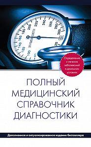 Коллектив Авторов - Полный медицинский справочник диагностики