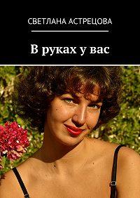 Светлана Астрецова -Вруках увас