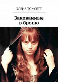 Элена Томсетт - Закованные вброню