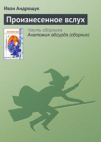 Иван Андрощук -Произнесенное вслух