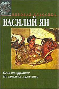 Василий Ян -Голубая сойка Заратустры
