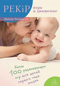 Лизель Полински - PEKiP: игра и движение. Более 100 развивающих игр для детей первого года жизни