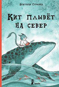 Анастасия Строкина -Кит плывет на север