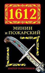 Виктор Петрович Поротников -1612. Минин и Пожарский
