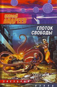 Николай Андреев -Глоток свободы